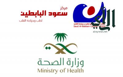 إجراء 421 جراحة قلب مفتوح و2030 قسطرة قلبية في مركز سعود البابطين بالدمام