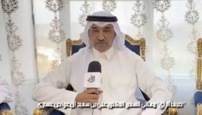 ضيف الرأي معالي السفير الدكتور علي آل عواض عسيري