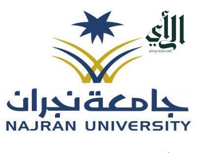 جامعة #نجران تعلن عودة الدراسة حضورياً لمراحل #الدبلوم و #البكالوريوس والدراسات العليا