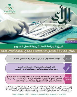 مستشفى #ضمد يُنهي معاناة مريض من انسداد معوي