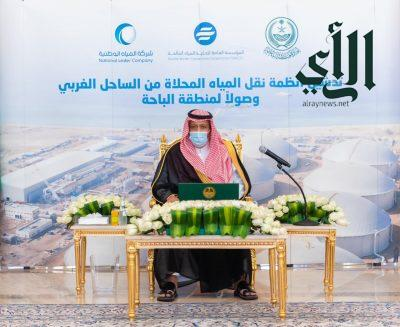 #الأمير_حسام_بن_سعود يدشن أنظمة نقل المياة المحلاه من الساحل الغربي وصولا لمنطقة #الباحة ورفع الطاقة الإنتاجية