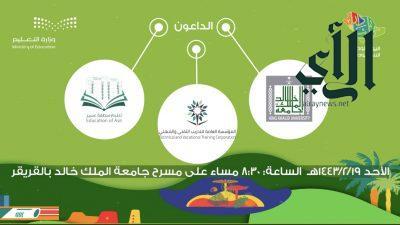 التعليم العام والتقني والجامعي يحتفلون بذكرى اليوم الوطني 91 بمسرح جامعة الملك خالد غدًا