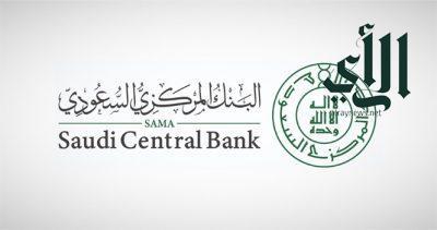 البنك المركزي: لا صحة لما يُتداول بشأن صدور تعليمات جديدة تتعلق بمنتج التمويل العقاري للأفراد