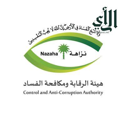 هيئة الرقابة ومكافحة الفساد تباشر عدداً من القضايا الجنائية