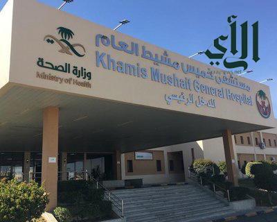 مستشفى خميس مشيط