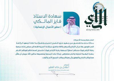 فايز المالكي سفيراً لجمعية رعاية الأيتام بتبوك