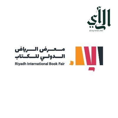 معرض #الرياض الدولي للكتاب ينطلق في مطلع #أكتوبر
