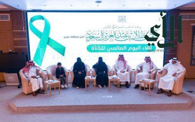 أمير عسير  يرعى فعاليات اليوم العالمي للتأتأة بجامعة الملك خالد