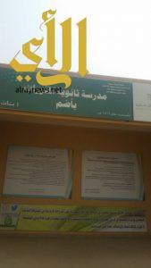 """مكتب التعليم بمحافظة أضم يوزع مقررات """"نظام المقررات"""""""