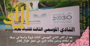 مدير عام تعليم الرياض يدشن فعاليات ٦ أندية حي جديدة