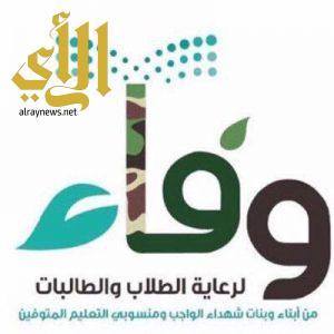 مكتب وفاء بالرياض يعلن عن التسجيل للدورات التدريبية والدبلومات