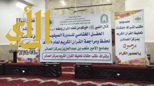 تكريم الطلاب المشاركين في الدورة المكثفة لحفظ ومراجعة القرآن الكريم بالعماير