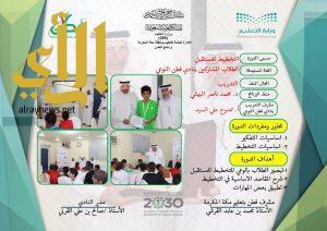 نادي فطن النوعي بتعليم مكة ينفذ 50 برنامجًا لتدريب 940 طالب