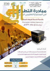 تعليم مكة يطلق مبادرة التطوع لخدمة ضيوف الرحمن للعام ١٤٣٨ هـ