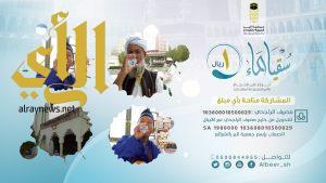 """""""بر الشرائع"""" تبدء بتوزيع أكثر من 1 مليون عبوة ماء لضيوف الرحمن"""