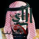 أمر ملكي: مشاري بن سعود أميراً لمنطقة الباحة بمرتبة وزير