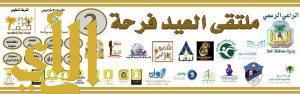 """ملتقى """"العيد فرحة"""" عيد بمحافظة العلا"""