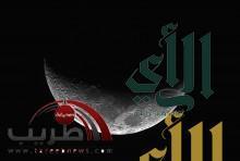 الفلكيون يحددون الجمعة مابعد القادم هو اول ايام عيد الفطر المبارك