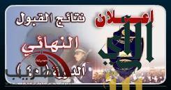 كلية الملك فهد الأمنية تعلن القبول النهائي للطلبة الجامعيين