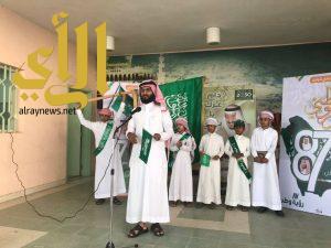 إبتدائية وتحفيظ القرآن بوادي شواص تقيم احتفالها باليوم الوطني ال 87