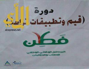 تعليم الرياض يوجه بإنشاء حسابات على تويتر وتفعيلها في إبراز الجهود والأنشطة التعليمية