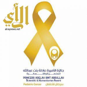 انطلاق جائزة الأميرة عادلة بنت عبدالله في دورتها الثالثة