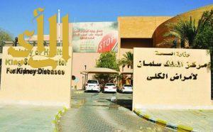 مركز الملك سلمان للكلى يجري أكثر من 52 ألف عملية تنقية دموية خلال العام