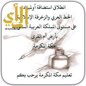 تعليم مكة يطلق استضافته لفعاليات أولمبياد الخط العربي والزخرفة الإسلامية