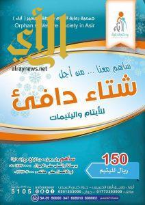 """جمعية """"آباء"""" تدشن حملة """"شتاء دافئ """"لكسوة الأيتام"""