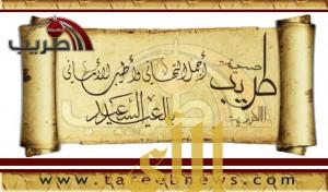صحيفة طريب الالكترونية تهنئكم بعيد الفطر المبارك