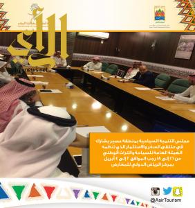 مجلس التنمية السياحية بمنطقة عسير يشارك في ملتقى السفر والاستثمار