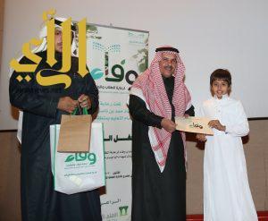 الوهيبي يكرم المشاركين في المنتدى الأول للطلاب والطالبات من أبناء شهداء الواجب