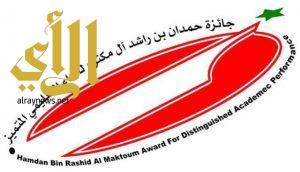 ستة مرشحين لجائزة حمدان بن راشد للأداء التعليمي المتميز بتعليم الرياض