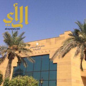 مركز صحي الامير سلطان بن عبدالعزيز بالدرعية يحصل على إعتماد سباهي