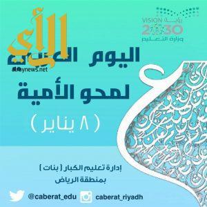 تعليم الرياض يحتفي باليوم العربي لمحو الأمية