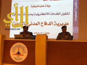 مدني الباحة يدشن عدد من الخدمات الإلكترونية