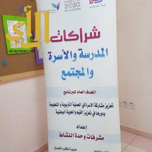 """تفعيل مبادرة """" ارتقاء """" بمكتب تعليم شمال الرياض للبنات"""