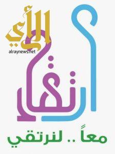 وحدة ارتقاء بتعليم شمال الرياض للبنات تعقد ورش عمل بالشراكة مع بايونيرز