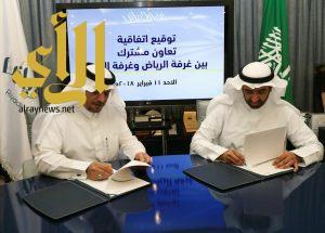 توقيع اتفاقية تعاون بين غرفتي الباحة والرياض
