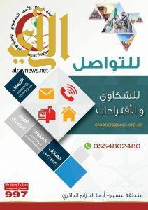الهلال الأحمر بعسير تتيح خدمة التواصل المباشر مع الهيئة