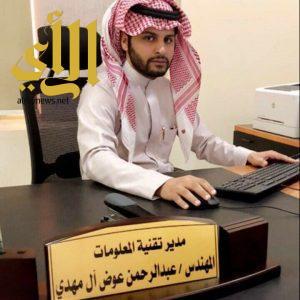 آل مهدي مديراً لتقنيه المعلومات والاتصالات الاداريه ببلدية الحرجة