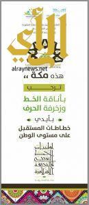 تعليم مكة يستضيف ٦٧ متسابقة في الأولمبياد الوطني للخط العربي والزخرفة الإسلامية