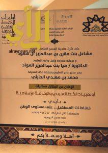 ٥٠٠ تربوية في الحفل الختامي لفعاليات الأولمبياد الوطني للخط العربي والزخرفة الإسلامية بمكة
