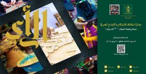 سياحة الشمالية تدعو مبدعين المنطقة للمشاركة بجوائز سوق عكاظ