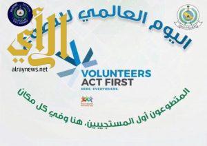 مدني طريب يحتفل باليوم العالمي للتطوع يوم الثلاثاء القادم