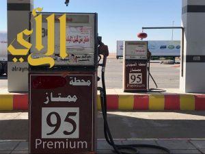 بلدية السعيرة تغلق محطتان وقود لعدم تطبيقها لائحة تطوير محطات الوقود