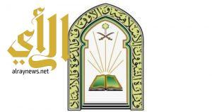 مكتب المساجد والدعوة والارشاد بالحرجة يعلن عن وظيفة شاغرة