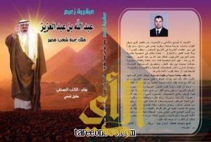 صحافي مصرى يتتبع في كتاب عبقرية الملك عبد الله منذ نشأته وحتى توليه الحكم