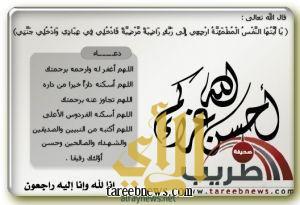 رحمك الله يامحمد الخريب وأسكنك فسيح جناته