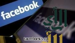 المملكة ثاني الدول العربية استخداماً لـ «الفيس بوك»